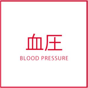 血圧対策レシピ