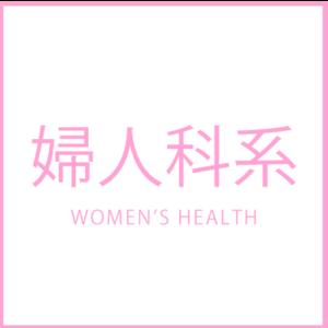女性の健康レシピ
